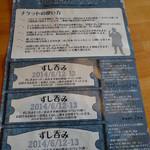 28928966 - ずし呑みチケット