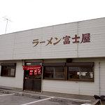 富士屋ラーメン 姉崎店 -