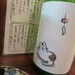 酒場スナフキン -