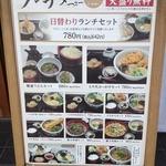 麺匠 やしま - お店の前の見やすいランチメニュー!!