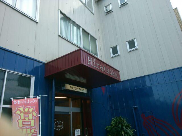 平塚製菓工場直売店
