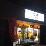 28938349 - シンプルな店構え。