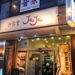 洋食堂 Jeu Jeu -