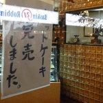 イワタコーヒー店 - '09/12/23