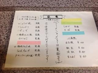旭川ラーメン天山 北40条店