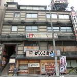 がんこ寿司 - 駅のそばでとても目立つビルである。