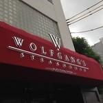 ウルフギャング・ステーキハウス - 六本木ロアビルの脇にあります。