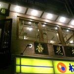 2895203 -  杏花楼 千駄木店