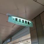 東京食賓館 -