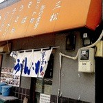 三松 - お店の外観です