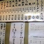 三松 - お品の案内の続きです