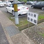 cafe向日葵 - 道路向かい側に駐車場