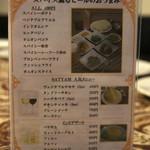 サティヤム - 2014.06おつまみメニュー