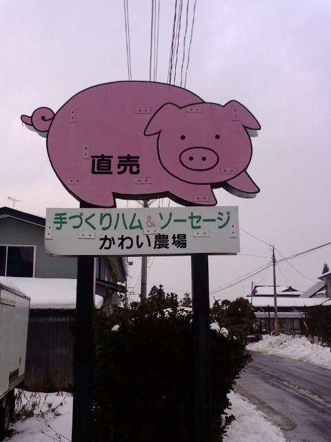 かわい農場 直売所