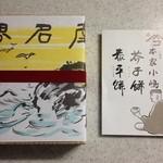 28960672 - 紙箱 6個入 920円