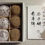 28960674 - ニッキ餅 & 芥子餅