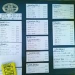 砂塚珈琲店 2号店 - ストレートが豊富です
