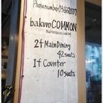 バクロ コモン -