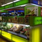 三全 - JR仙台駅の2階おみやげ処