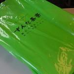 三全 - ずんだ茶寮の緑の袋