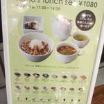 ナナズグリーンティ -  メニューの中から注文したのは好きな丼かうどんが選べるナナズランチセット1080円です