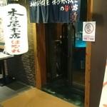 木村屋本店 - もつ鍋の方の、木村屋!