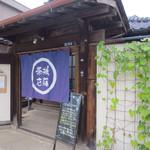 城藤茶店 - 藤城茶店
