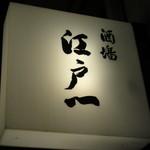 江戸一 - 2014年7月12日再訪