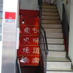 ちゃ味道楽 - 道頓堀側から地下への階段