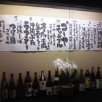 郷土料理くらわんか - 玄関横 メニュー & 地酒