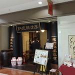 紅虎餃子房 - 丸の内センタービルの地下1階