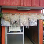 28991388 - ボロボロの暖簾