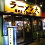ラーメン大 堀切店 -