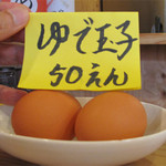 博多玉 - ゆで玉子50円もあります。
