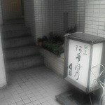 阿希ぼ乃 - お店のあるビルの入口