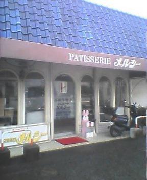 メルシー洋菓子店