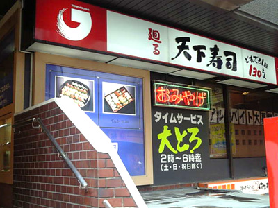 天下寿司 吉祥寺店