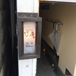 広島お好み焼き 巧房 - 白金 巧房