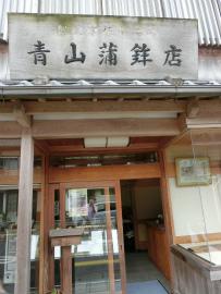 青山蒲鉾店