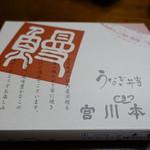 つきじ宮川本廛  -