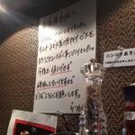 らーめん 極 - キムチ・ねぎ無料廃止のお知らせ
