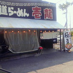 29010357 - 北海道らーめん壱龍
