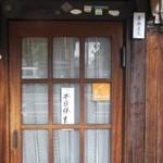 日栄堂 - 七夕の日(月曜日)でしたが休業でした。