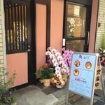 魚ふじ - 2014年7月14日オープン!