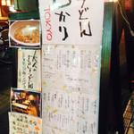 カレーうどん ひかり - 店外 メニュー