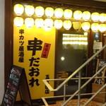串だおれ - 五反田駅西口、リビオ五反田プラグマGタワーの2階