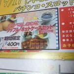 味美 - 2014.07.14 新聞広告