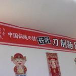 29015014 - 壁には刀削麺のメニューが大きく掲載されています