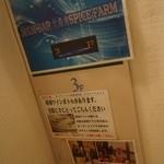北海道スパイスファーム -