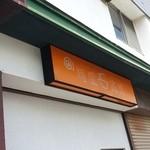 麺屋 高橋 - サイン